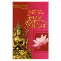 Буддийская иконография : Будды, Божества, Учителя : краткий справочник