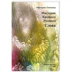 Мистерия крепкого русского слова