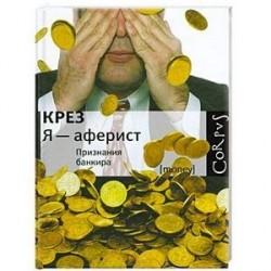 Я - аферист. Признания банкира