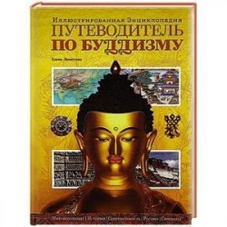 Путеводитель по буддизму. Иллюстрированная Энциклопедия