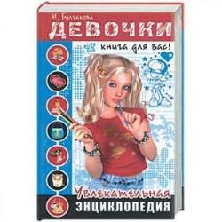 Девочки, книга для вас! Увлекательная энциклопедия