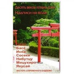 Десять веков поэзии Дзен. Надписи на воде