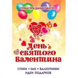 Чтобы праздник удался! День Святого Валентина