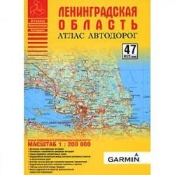 Атлас автодорог Ленинградской области