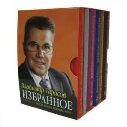 Владимир Тарасов. Избранное (комплект из 6 книг)