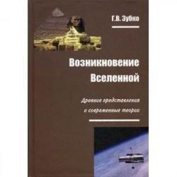 Возникновение Вселенной: древние представления и современные теории.