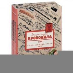 Победа в рисунках и карикатурах журнала Крокодил.1941-1945