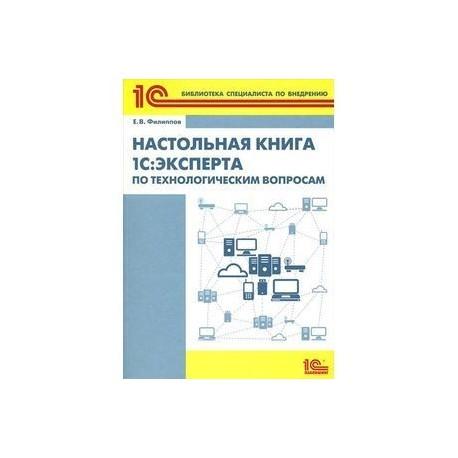 Настольная книга 1С:Эксперта по технолог. вопросам