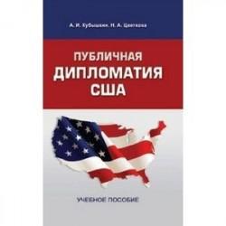 Публичная дипломатия США. Учебное пособие