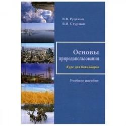 Основы природопользования. Учебное пособие