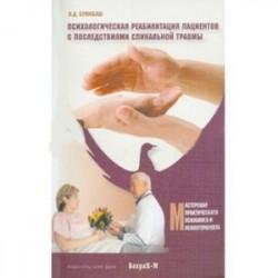 Психологическая реабилитация пациентов с последствиями спинальной травмы