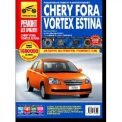 Chery Fora/Vortex Estina. Руководство по эксплуатации, техническому обслуживанию и ремонту