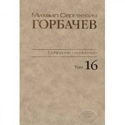 Собрание сочинений Том 16