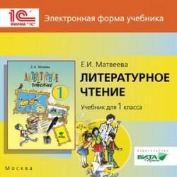 CD-ROM. Литературное чтение. 1 класс. Электронная форма учебника