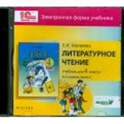 CD-ROM. Литературное чтение. 4 класс. В 2-х книгах. Книга 2. Электронная форма учебника