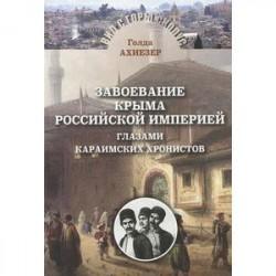 Завоевание Крыма Российской империей глазами кара