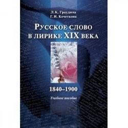 Русское слово в лирике XIX века 1840-1900