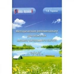 Методические рекомендации для вожатых летнего загородного лагеря