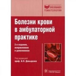 Болезни крови в амбулаторной практике. Руководство