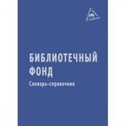 Библиотечный фонд: Словарь-справочник
