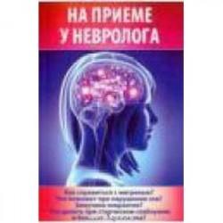 На приеме у невролога