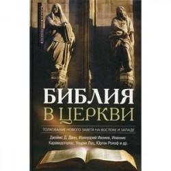 Библия в церкви. Толкование Нового завета на Востоке и Западе