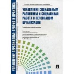 Управление персоналом: теория и практика. Управление социальным развитием и социальная работа с персоналом.