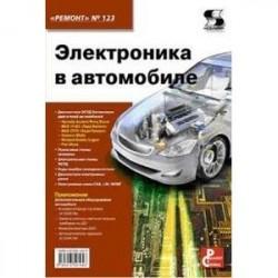 Электроника в автомобиле. Выпуск 123