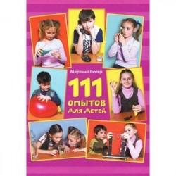 111 опытов для детей