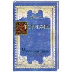 Афоризмы : Русские писатели. Золотой век