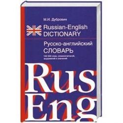 Русско-английский словарь 100 000 слов