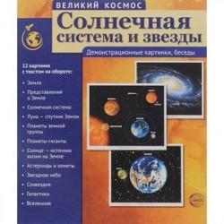 Великий космос. Солнечная система и звезды. 12 демонстрационных картинок с текстом