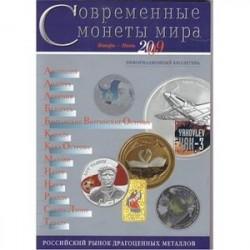 Современные монеты мира. Информационный бюллетень № 5. Июль - декабрь 2009 г