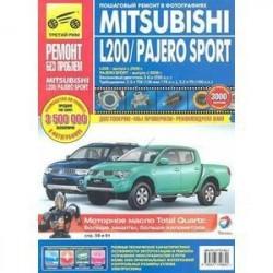 Mitsubishi Pajero Sport c 2008г. L200 c 2006г. Эксплуатация, техническое обслуживание и ремонт