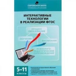 Интерактивные технологии в реализации. 5-11 классы. ФГОС