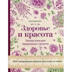 Здоровье и красота. Энциклопедия природных средств