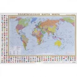 Настенная политическая карта мира с флагами