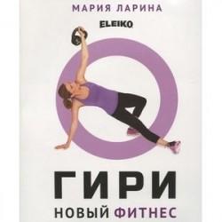 Гири. Новый фитнес