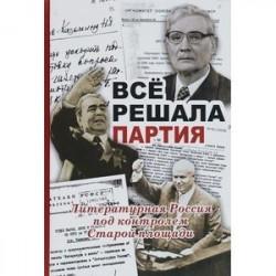 Всё решала партия. 'Литературная Россия' под контролем Старой площади