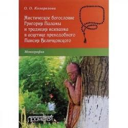 Мистическое богословие Григория Паламы и традиция исихазма в аскетике Паисия Величковского