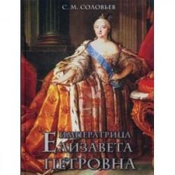 Императрица Елизавета Петровна (шелк)