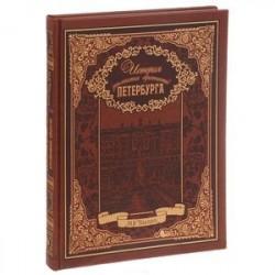 История знаменитых окрестностей Петербурга (подарочное издание)