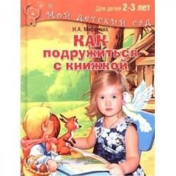 Как подружиться с книжкой. Для детей 2-3 лет