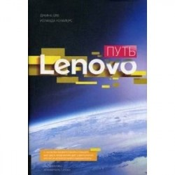 Путь Lenovo. Как добиться оптимальной производительност