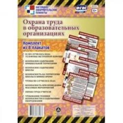 Охрана труда в образовательных организациях. Комплект из 8 плакатов