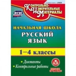 CD-ROM. Русский язык. 1-4 классы. Диктанты. Контрольные работы