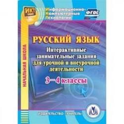 CD-ROM. Русский язык. 3-4 классы. Интерактивные занимательные задания для урочной и внеурочной деятельности