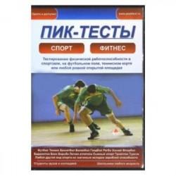 Пик-тесты. Тестирование физической работоспособности в спортзале, на футбольном поле (CD)