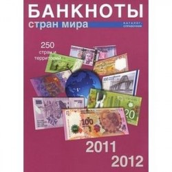 Банкноты стран мира, 2011-2012. Каталог-справочник