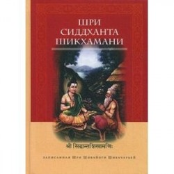Шри Сиддханта Шикхамани